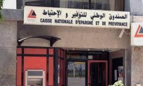 Photo of البنك الوطني للتوفير والاحتياط: اطلاق خدمات الصيرفة الاسلامية في سبعة ولايات جديدة